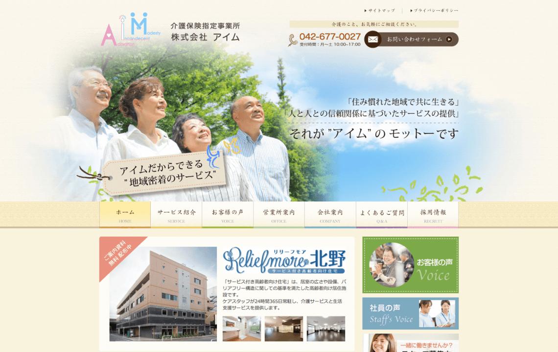 ホームページ・印刷物制作事例:株式会社 アイム | コーポレートサイト制作