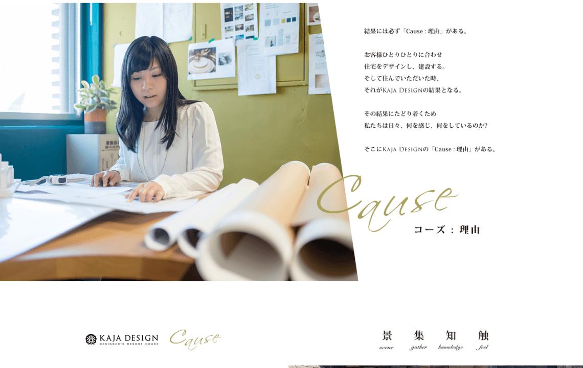 ホームページ・印刷物制作事例:カジャデザイン | 特設サイト「CAUSE」制作