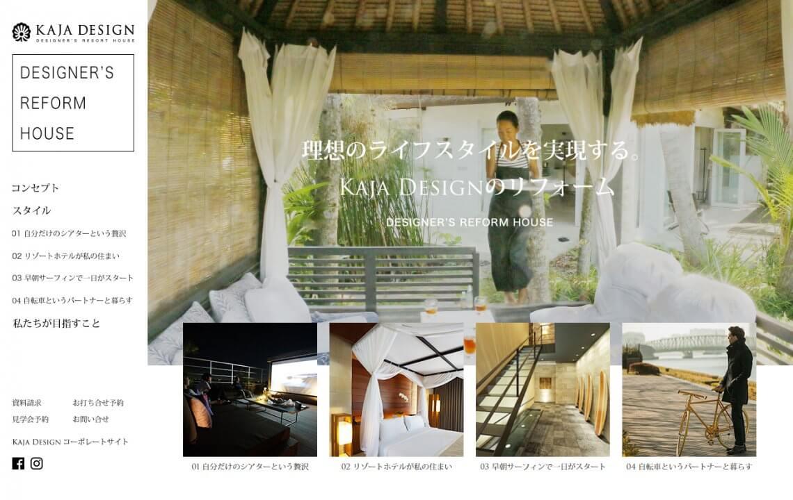 ホームページ・印刷物制作事例:カジャデザイン | デザインリフォームサイト制作