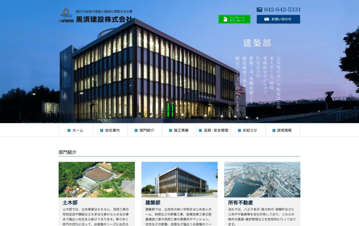 ホームページ・印刷物制作事例:黒須建設 株式会社 | コーポレートサイト制作