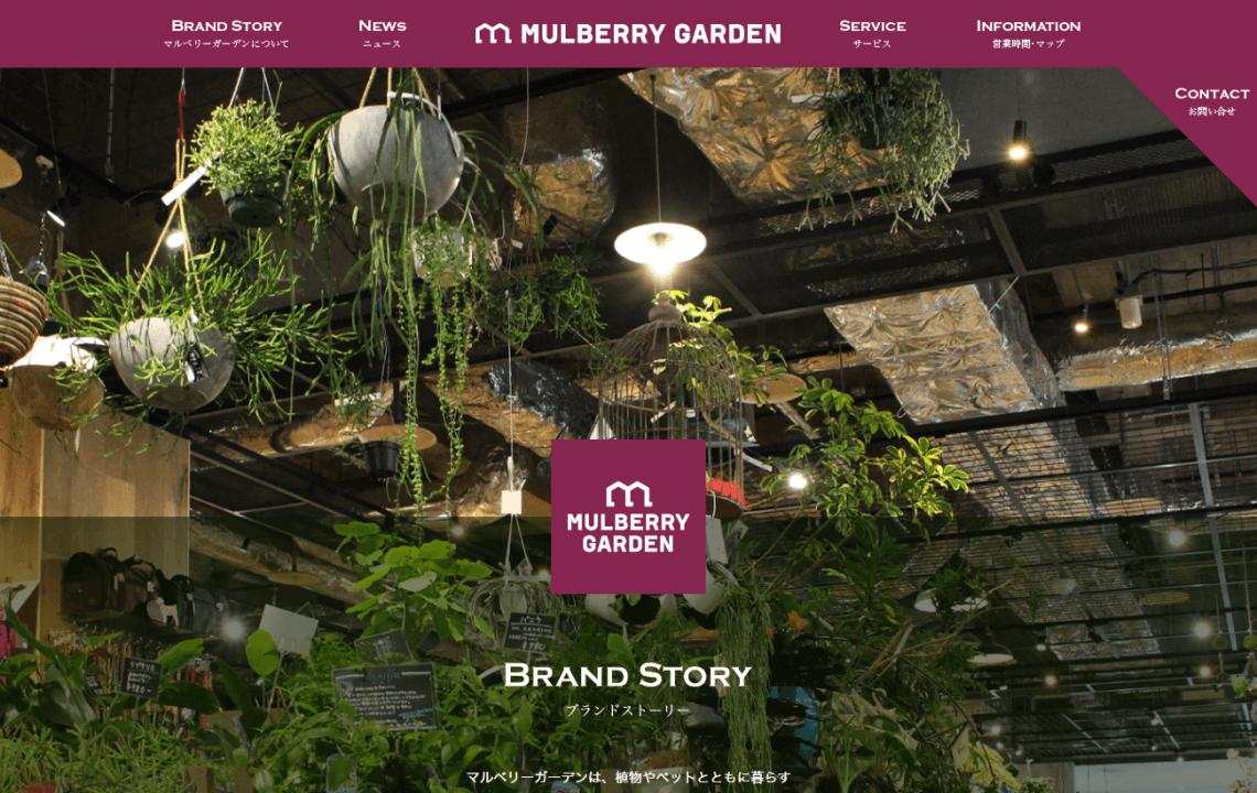 ホームページ・印刷物制作事例:片倉工業 株式会社 マルベリーガーデン | 店舗サイト制作