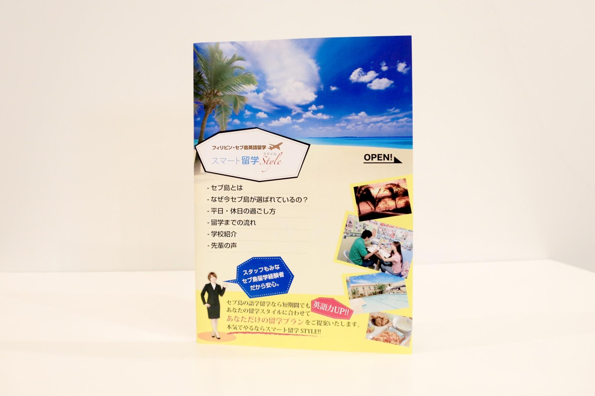 ホームページ・印刷物制作事例:スマート留学Style | パンフレット・ショップカード制作
