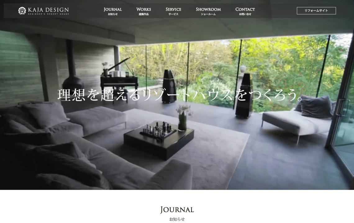ホームページ・印刷物制作事例:カジャデザイン | コーポレートサイト制作