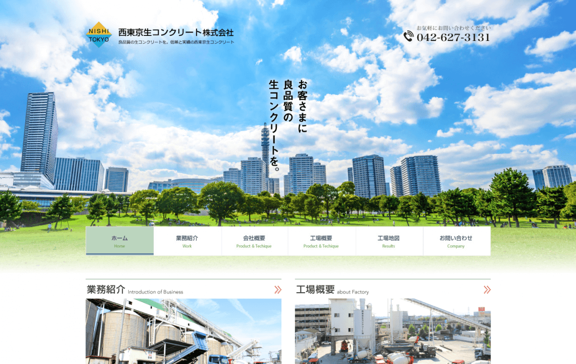 ホームページ・印刷物制作事例:西東京生コンクリート株式会社   コーポレートサイト制作・写真撮影