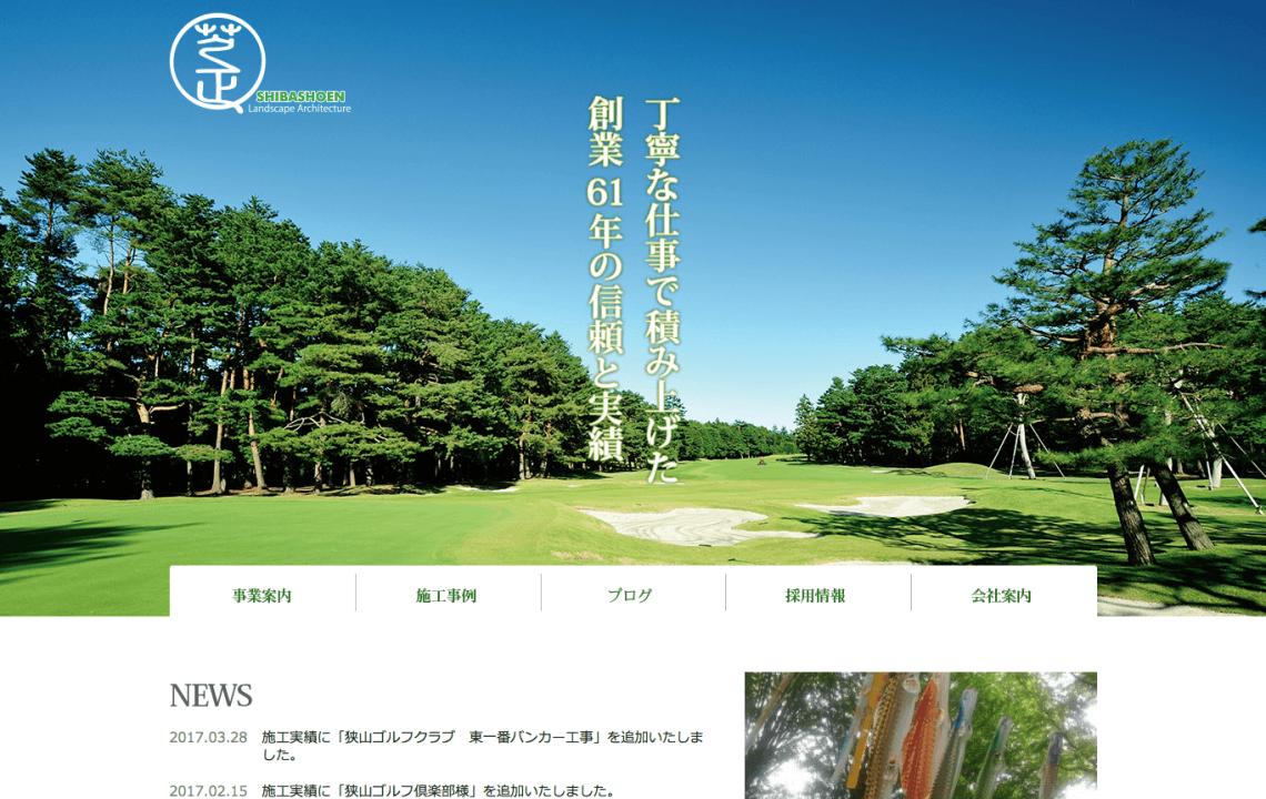 ホームページ・印刷物制作事例:株式会社芝正園 | コーポレートサイト制作