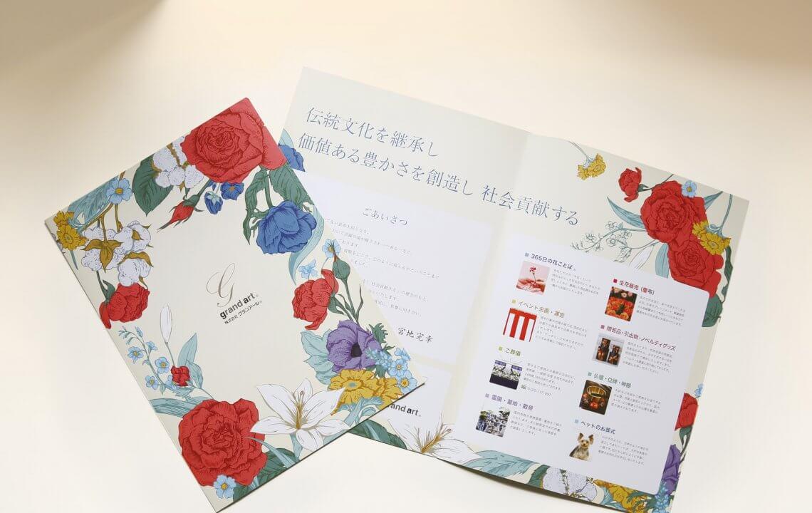 ホームページ・印刷物制作事例:株式会社グランアール様 会社案内パンフレット制作