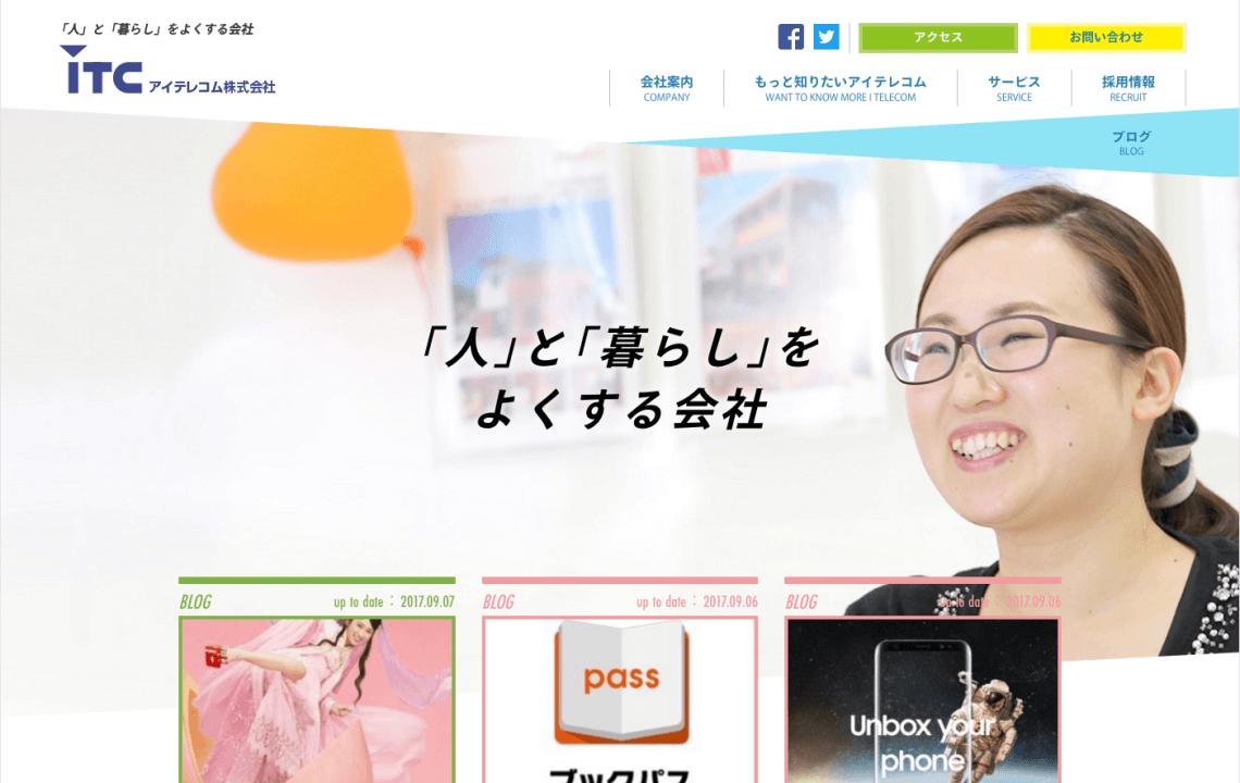 ホームページ・印刷物制作事例:アイテレコム株式会社 | コーポレートサイト制作