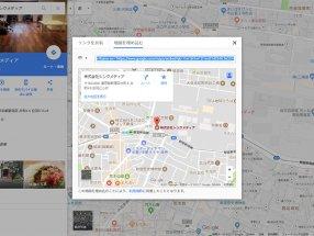 難しいウェブ用語を使わず、Googleマップをブログに埋め込む方法を解説します。