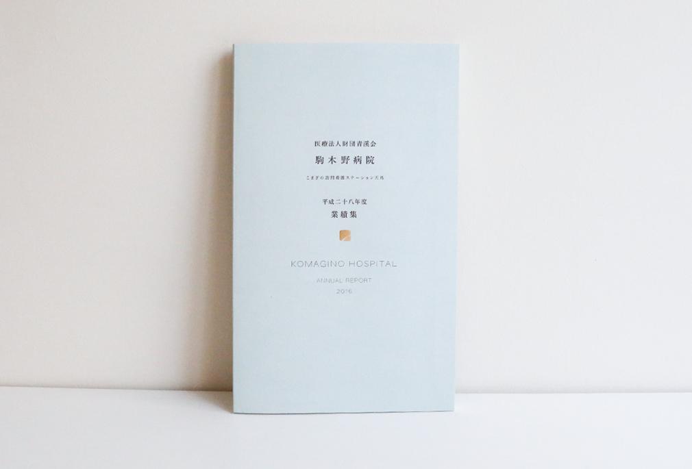ホームページ・印刷物制作事例:駒木野病院