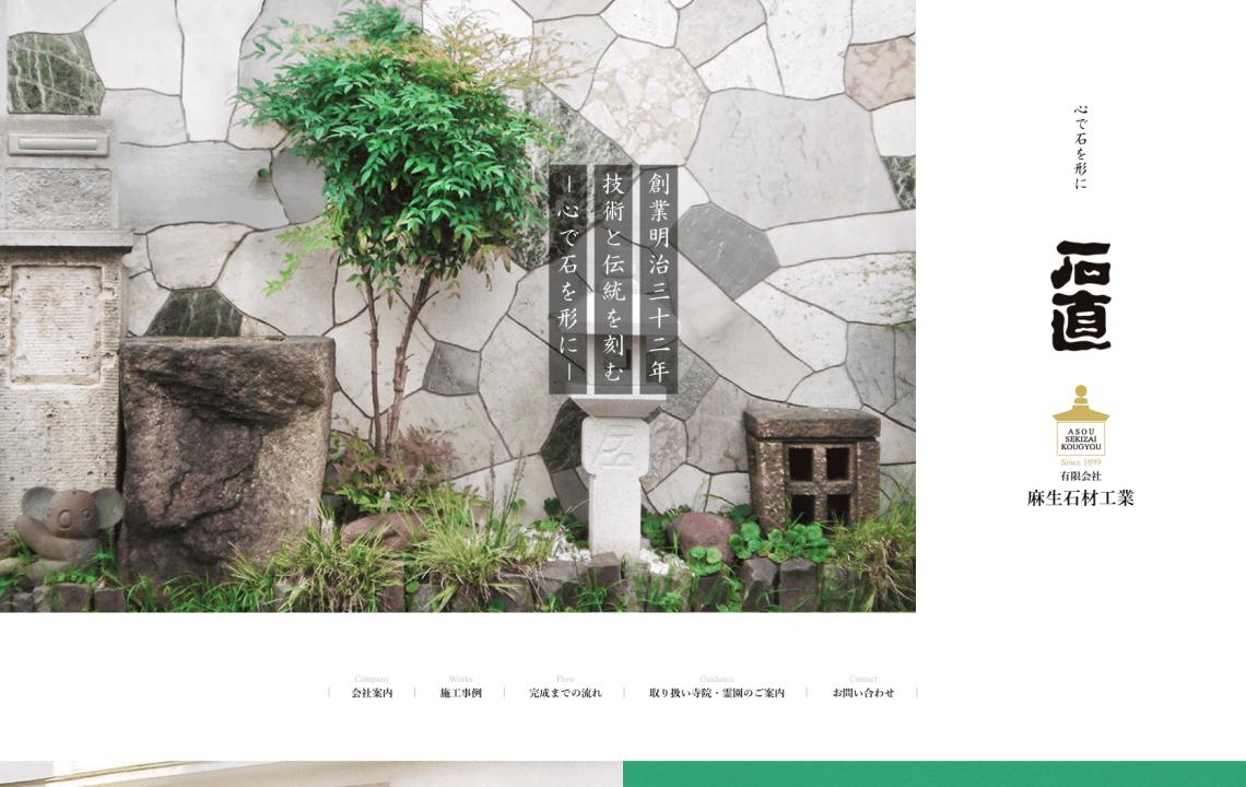 ホームページ・印刷物制作事例:麻生石材工業 コーポレートサイト
