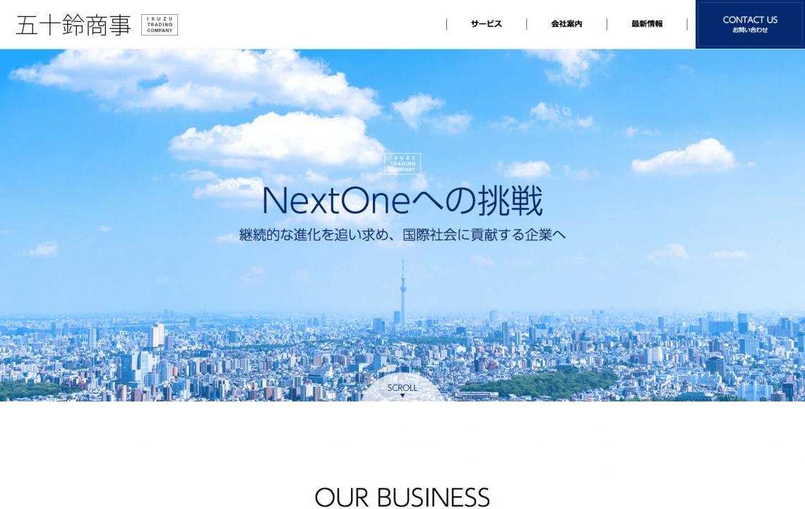 ホームページ・印刷物制作事例:株式会社五十鈴商事|コーポレートサイト制作