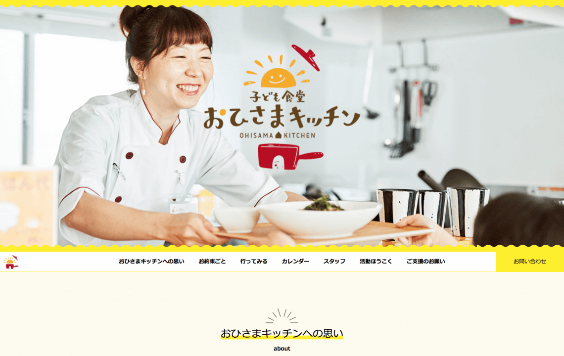 ホームページ・印刷物制作事例:子ども食堂 おひさまキッチン | サービスサイト制作