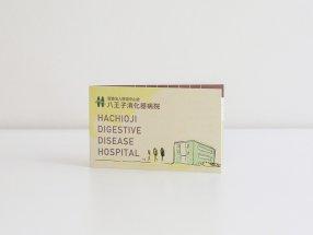 八王子消化器病院 | 病院紹介カード制作