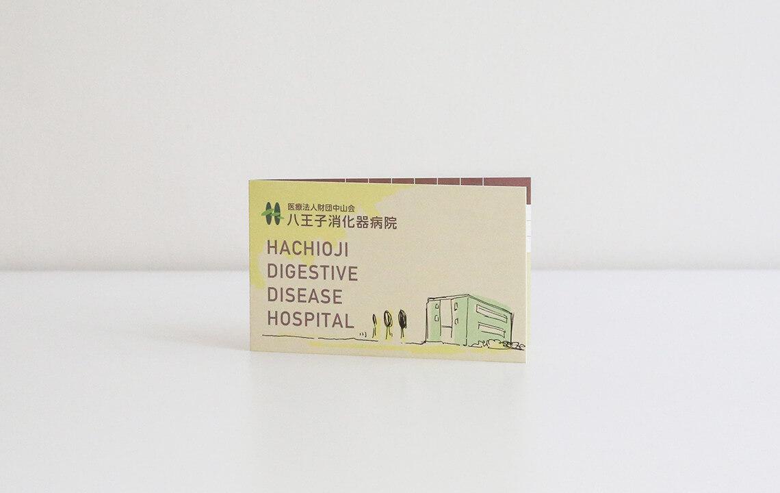 ホームページ・印刷物制作事例:八王子消化器病院 | 病院紹介カード制作