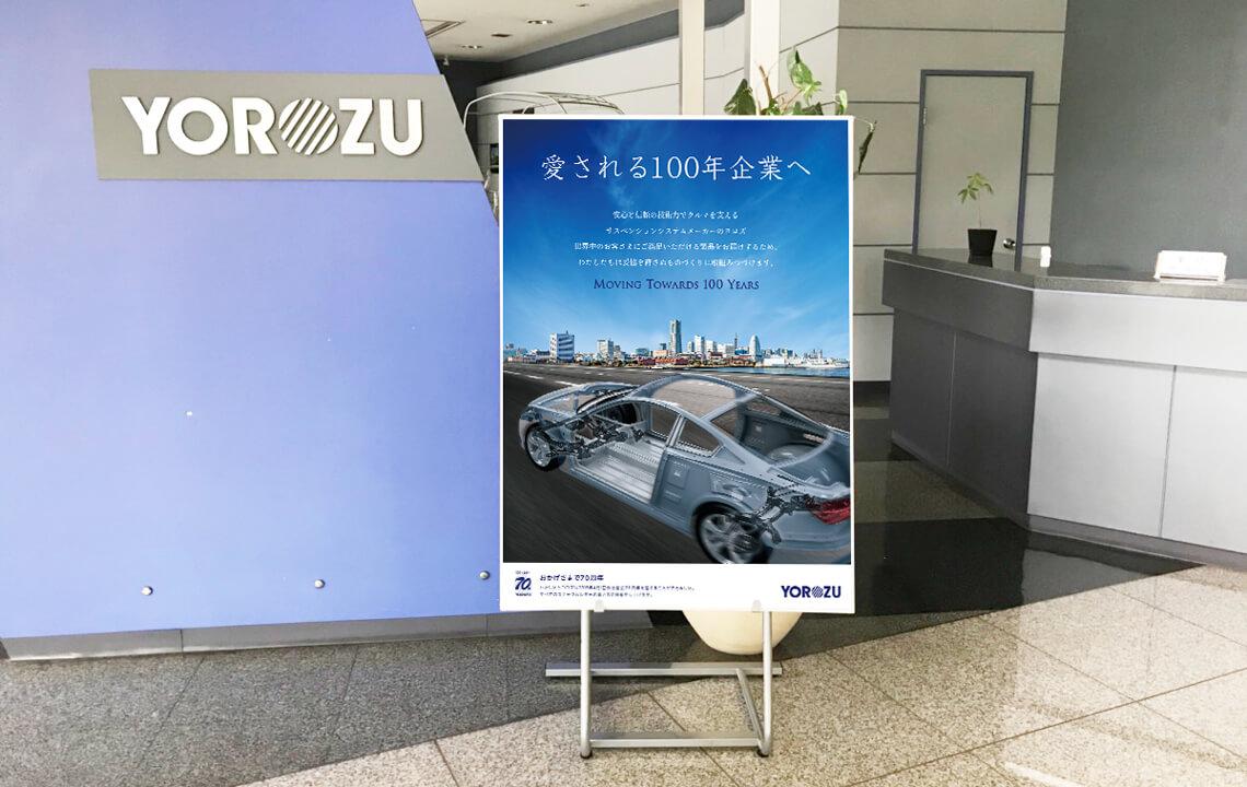 ホームページ・印刷物制作事例:株式会社ヨロズ | 創立70周年記念ポスター