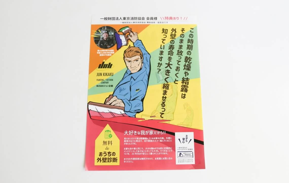 ホームページ・印刷物制作事例:ジュン企画 定期チラシ