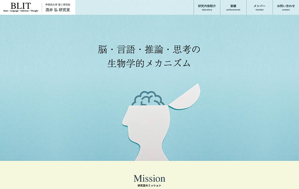 ホームページ・印刷物制作事例:早稲田大学 酒井弘研究室 | 研究室サイト