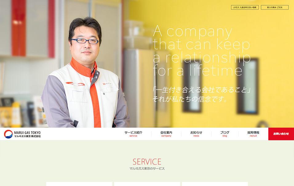 ホームページ・印刷物制作事例:マルヰガス東京