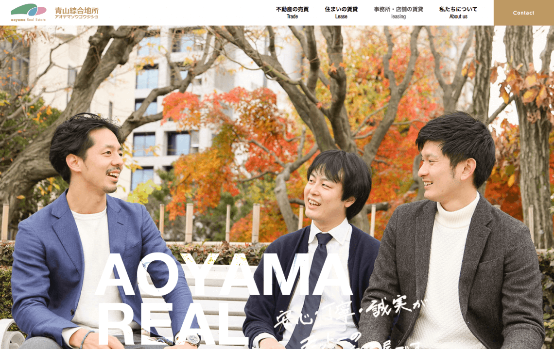 ホームページ・印刷物制作事例:青山綜合地所