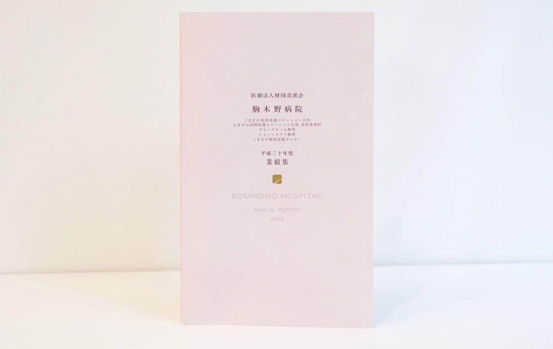 ホームページ・印刷物制作事例:駒木野病院平成30年度業績集