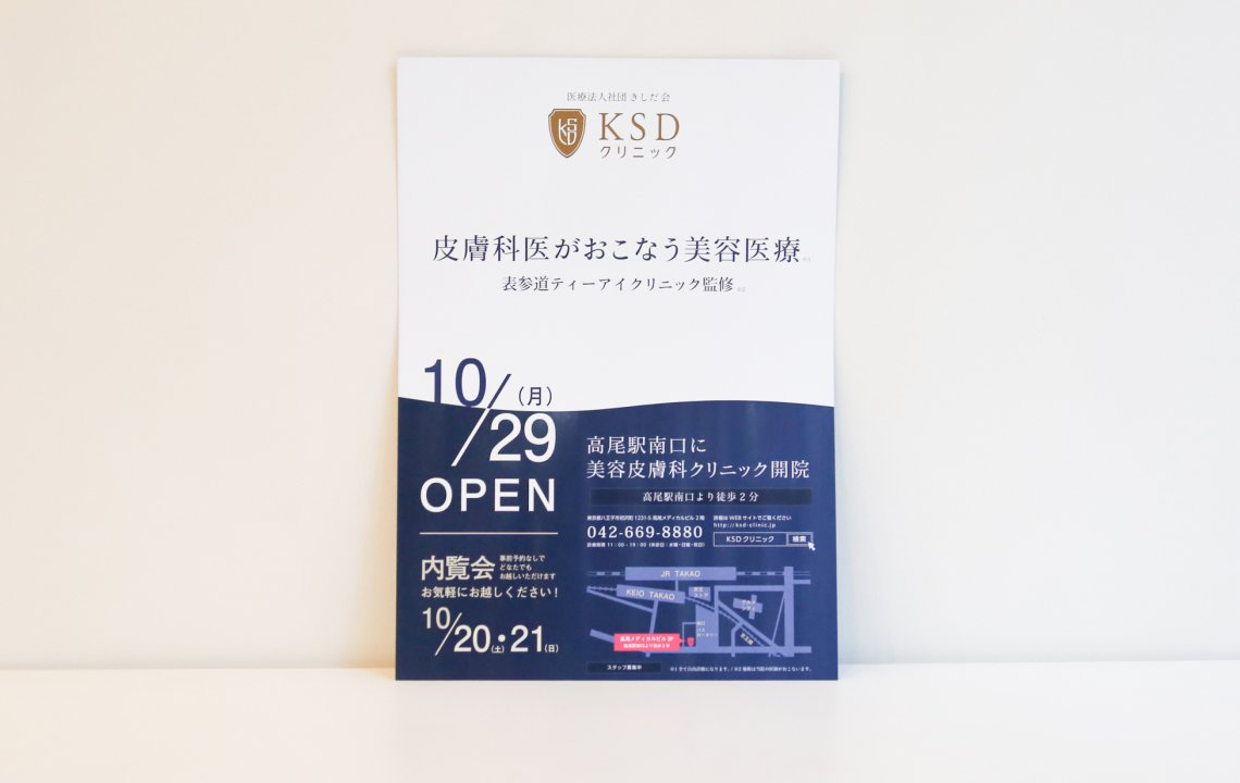 ホームページ・印刷物制作事例:KSDクリニック