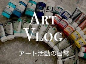 Artist Vlogのご紹介