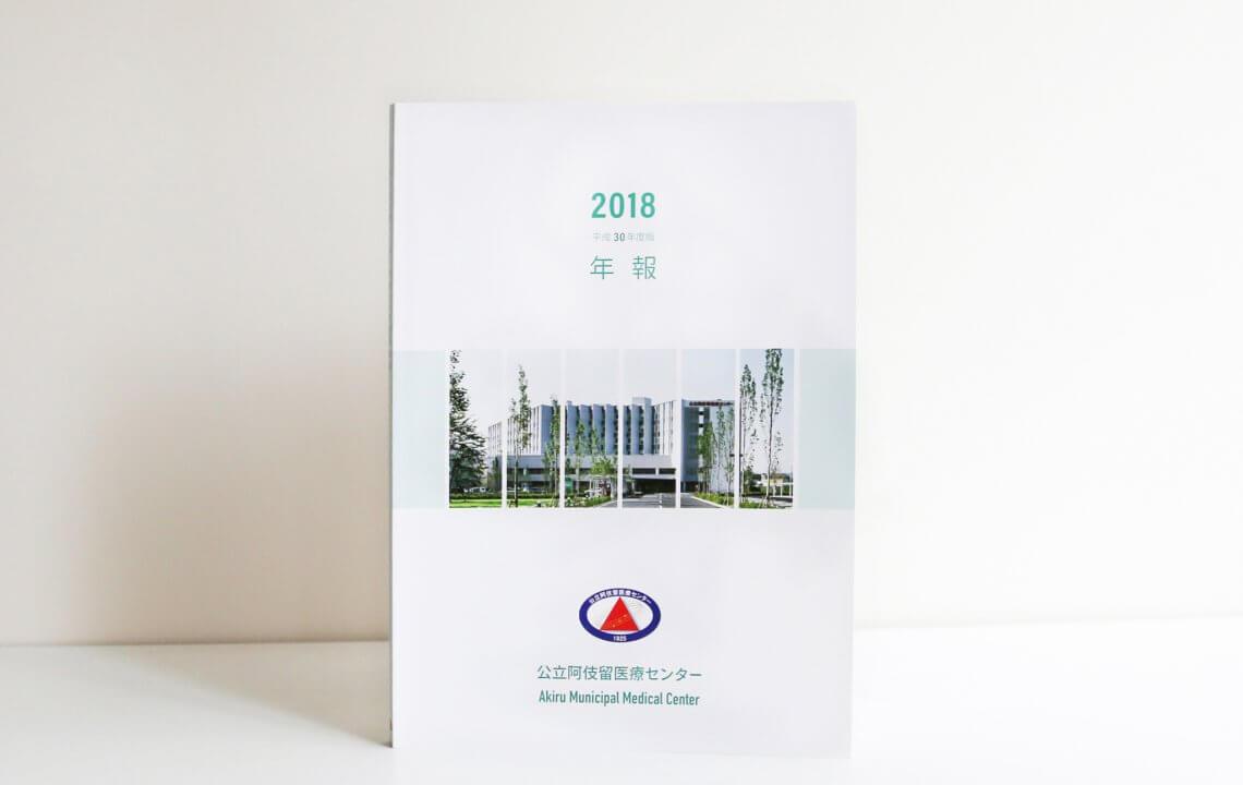 ホームページ・印刷物制作事例:都立阿伎留医療センター