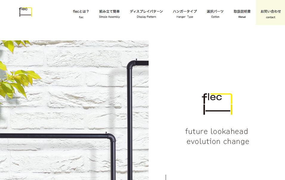 ホームページ・印刷物制作事例:flec