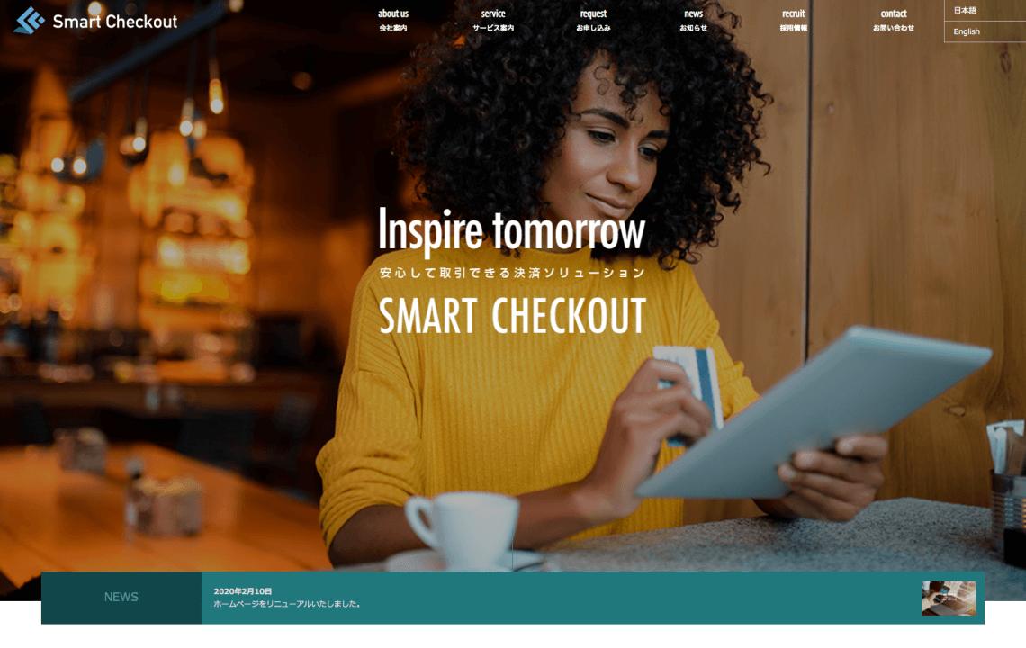 ホームページ・印刷物制作事例:Smart Checkout