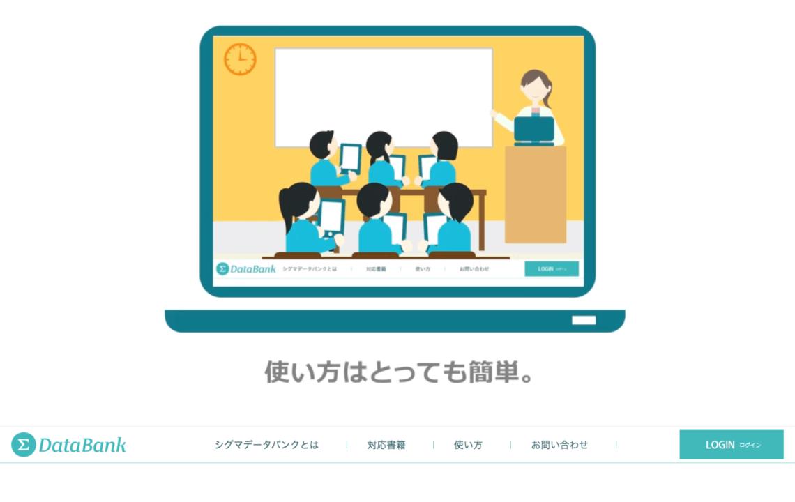 ホームページ・印刷物制作事例:シグマデータバンク