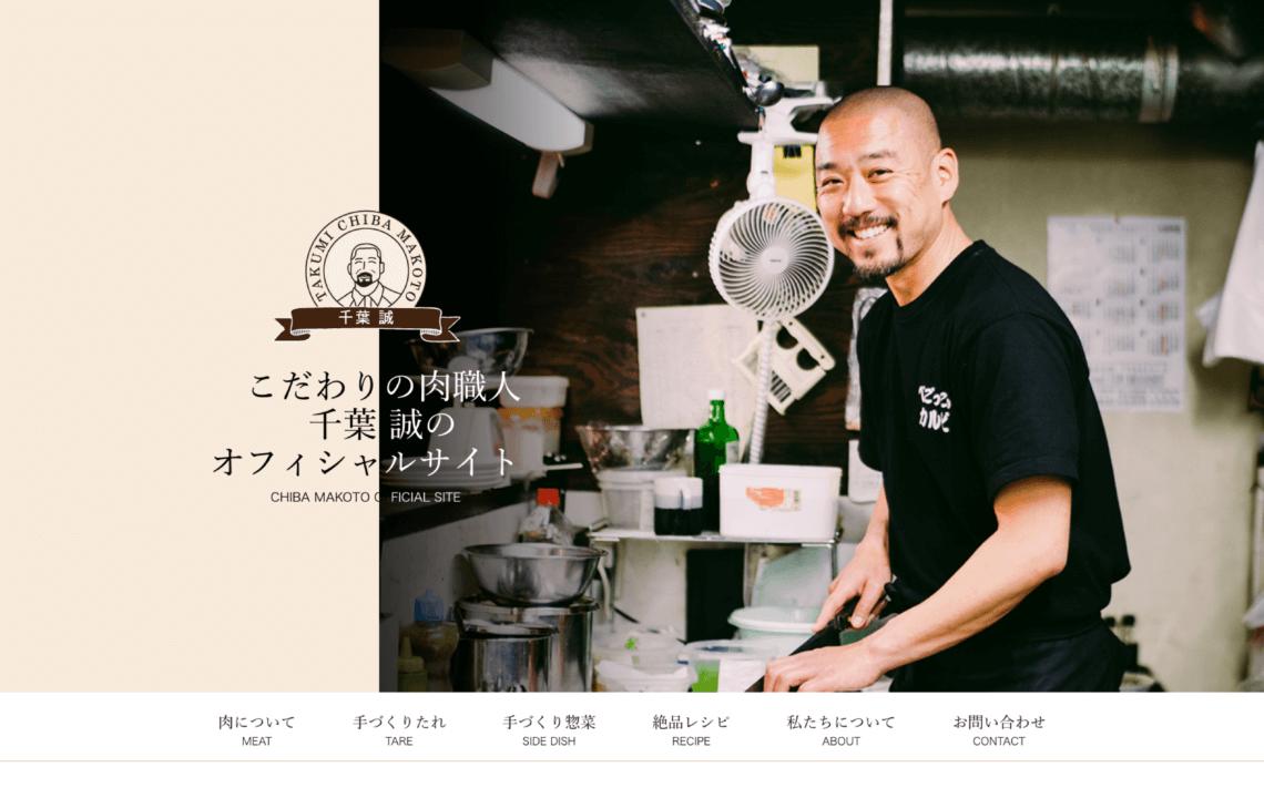 ホームページ・印刷物制作事例:肉職人千葉 誠の公式サイト