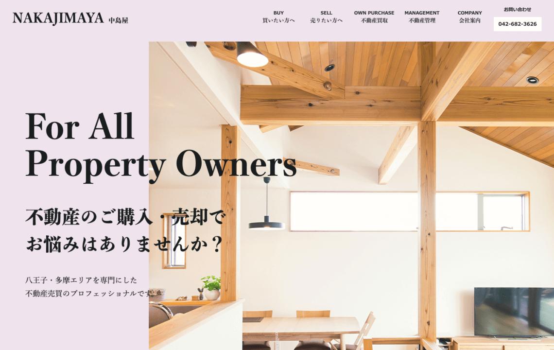 ホームページ・印刷物制作事例:中島屋