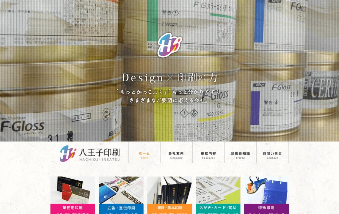 ホームページ・印刷物制作事例:八王子印刷