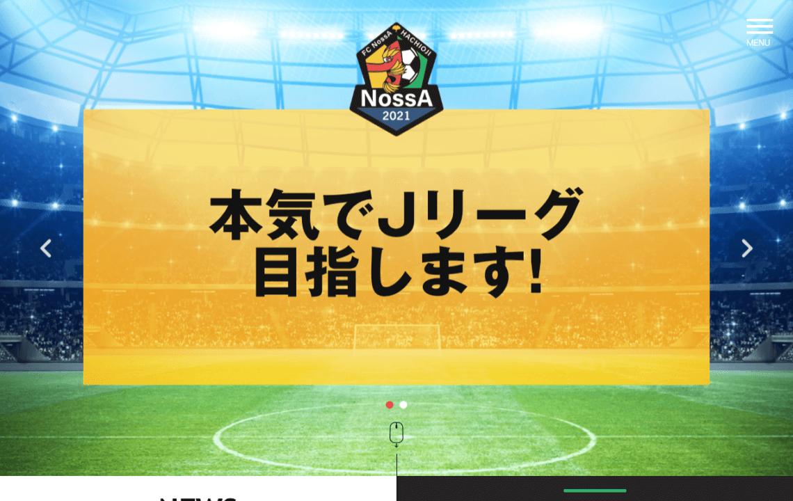 ホームページ・印刷物制作事例:FC NossA 八王子