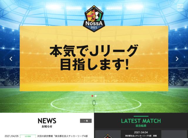 ホームページ制作事例:FC NossA 八王子