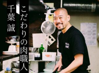 シンクメディアジャーナル:肉職人千葉誠さんのクラウドファンディング(CampFire)での事例紹介