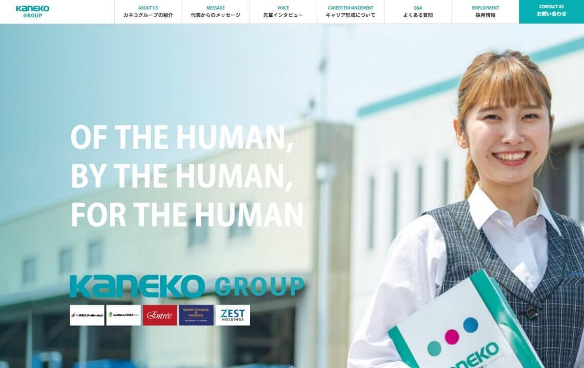 ホームページ・印刷物制作事例:カネコグループ 採用サイト