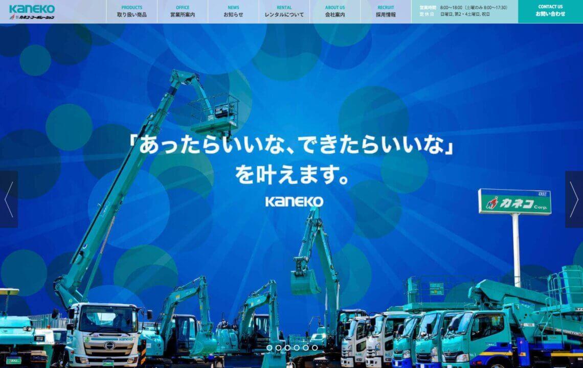 ホームページ・印刷物制作事例:株式会社カネココーポレーション