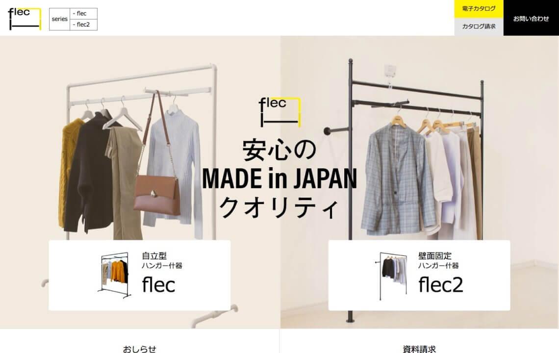 ホームページ・印刷物制作事例:flec公式サイト