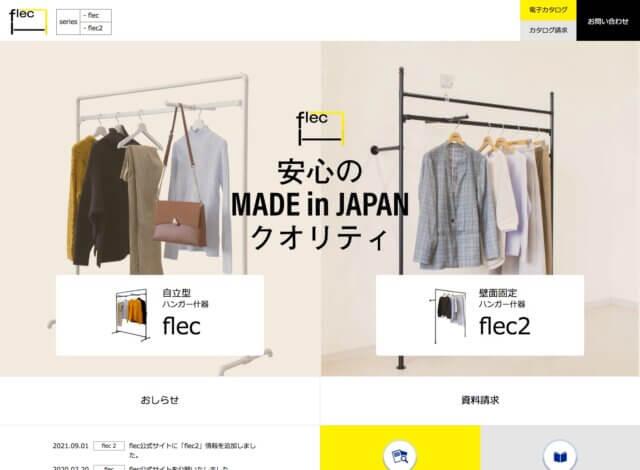 ホームページ制作事例:flec公式サイト