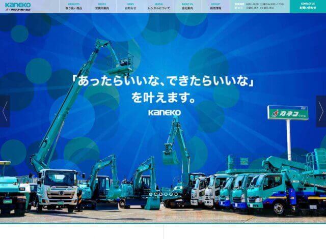 ホームページ制作事例:株式会社カネココーポレーション