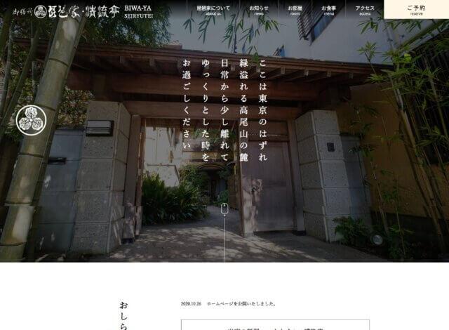 ホームページ制作事例:琵琶家 清流亭